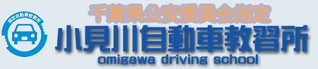 小見川自動車教習所